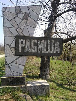 http://complexmagura.com/wp-content/uploads/2016/11/Rabisha_Sign.jpg