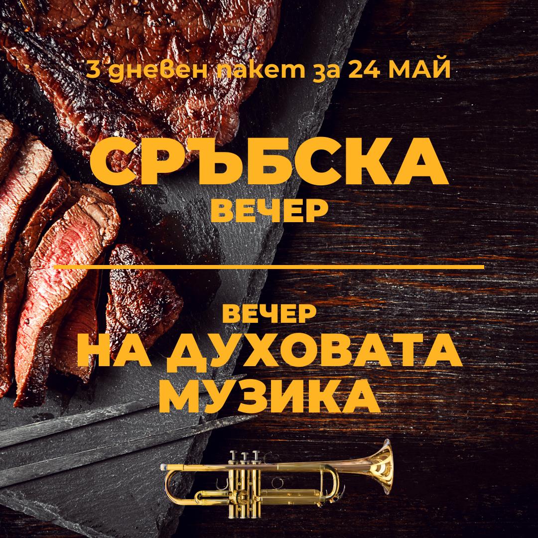 http://complexmagura.com/wp-content/uploads/2021/05/пакет-24май-духовасръбско-6.png